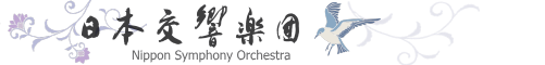 日本交響楽団_Nippon Symphony Orchestra